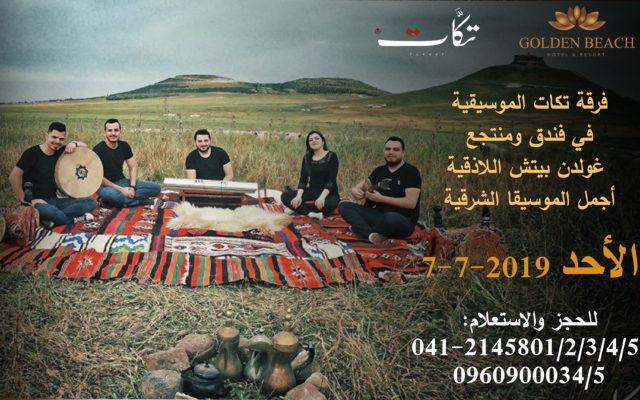 فرقة تكات الموسيقية في غولدن بيتش اللاذقية